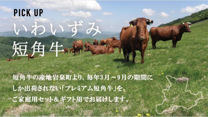 いわいずみ短角牛 もも肉 2016年分完売のお知らせ
