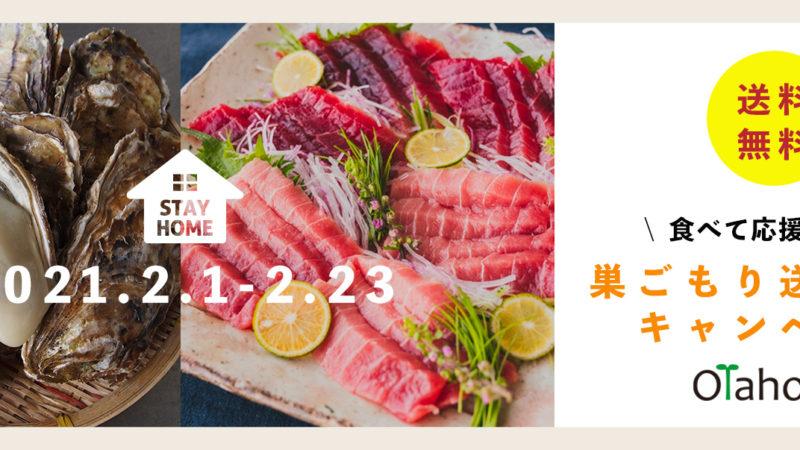 Olahono水産物送料無料キャンペーン開催中!(~2月23日購入分まで)