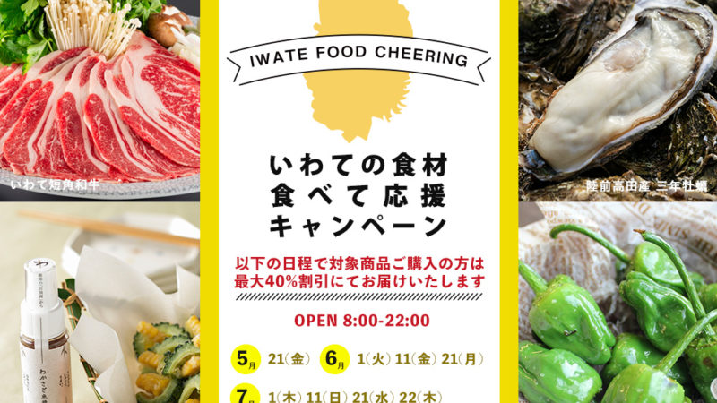 Olahono いわての食材・食べて応援キャンペーン開催中!