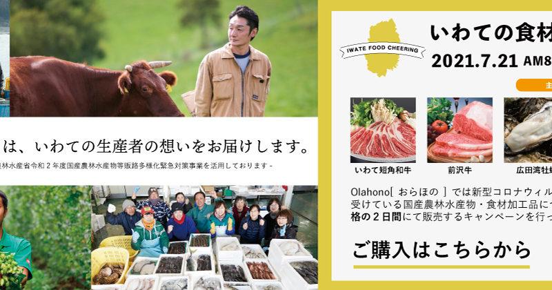 「いわての食材 食べて応援キャンペーン」 7月21日・22日注文分は7月31日(土)までに発送いたします