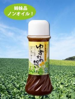 yuzurenuomoi